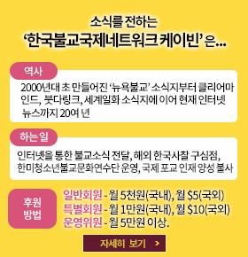 한국불교국제네트워크 케이빈